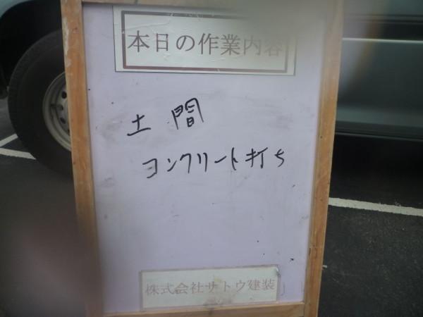 p1010852